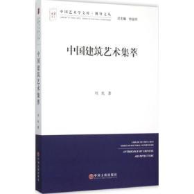 中国建筑艺术集萃/博导文丛/中国艺术学文库