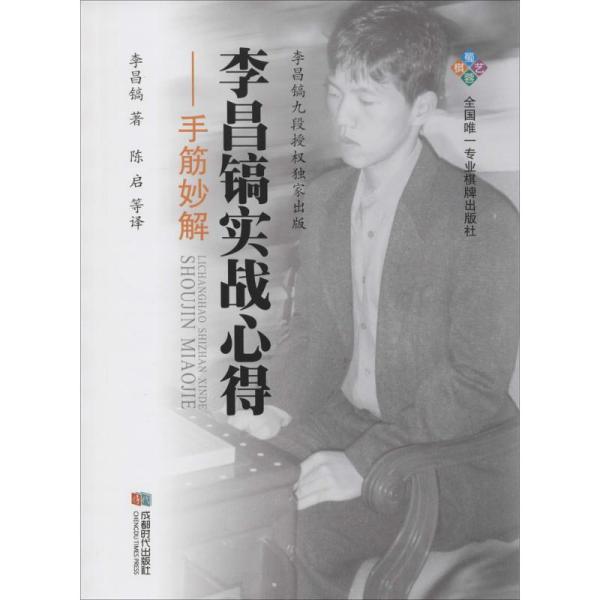 成都时代出版社 手筋妙解/李昌镐实战心得