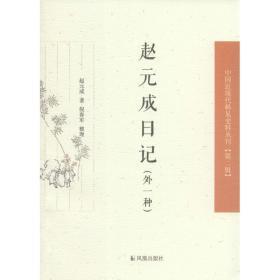 赵元成日记(外一种)