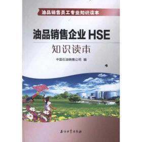 油品销售员工专业知识读本 油品销售企业HSE知识读本