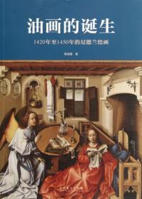 油画的诞生:1420年至1450年的尼德兰绘画