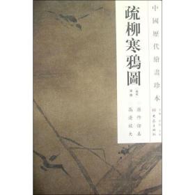 中国历代绘画珍本:疏柳寒鸦图