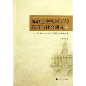 邮政金融视域下的政府与社会研究:以1930-1937年长三角为考察对象