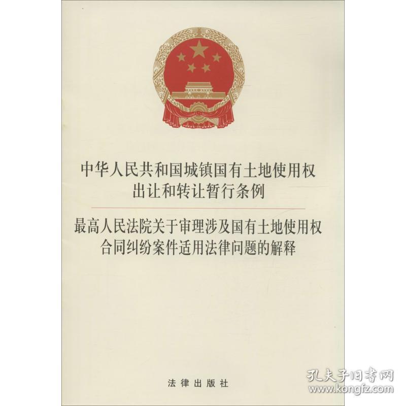 最高人民法院关于审理涉及国有土地使用权合同纠纷案件适用法律问题的解释