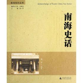 南海知识丛书:南海史话