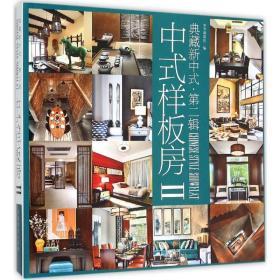 中式样板房(2)