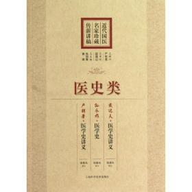 近代国医名家珍藏传薪讲稿:医史类
