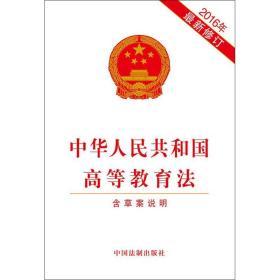 中华人民共和国高等教育法(2016年最新修订)