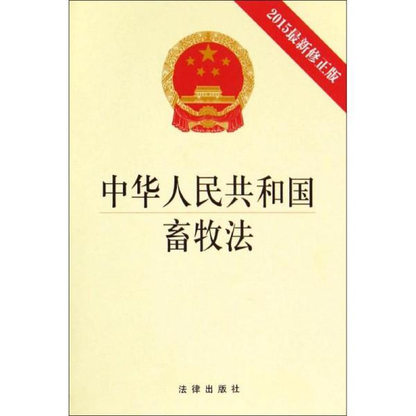 中华人民共和国畜牧法(2015最新修正版)