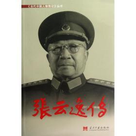 《当代中国人物传记》丛书:张云逸传