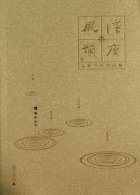 汉唐风韵·五家书画作品集:陈培林作品
