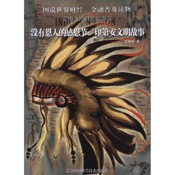 文明古国财经故事(5)·没有恩人的感恩节:印第安文明故事