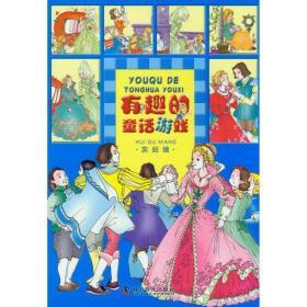 有趣的童话游戏:灰姑娘