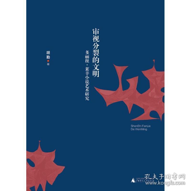 审视分裂的文明:多丽丝·莱辛小说艺术研究