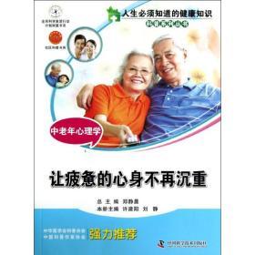 人生必须知道的健康知识科普系列丛书·中老年心理学:让疲惫的心身不再沉重
