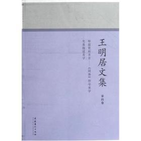 王明居文集(第4卷)