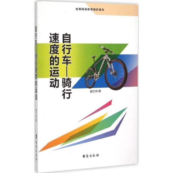 自行车:骑行速度的运动