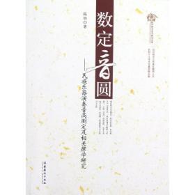 中国音乐学研究文库·数定音圆:民族乐器演奏音高测定及相关律学研究