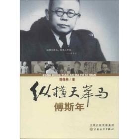 纵横天岸马:傅斯年 中国名人传记名人名言 郭保林 新华正版