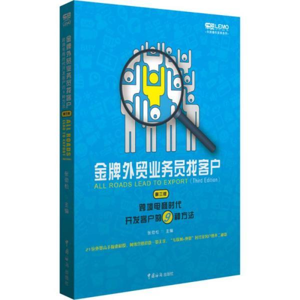 金牌外贸业务员找客户 : 跨境电商时代开发客户的9种方法(第三版)