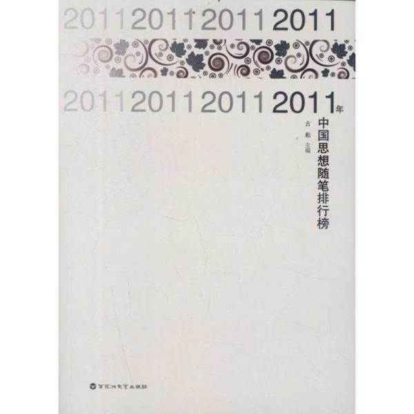 2011年中国思想随笔排行榜