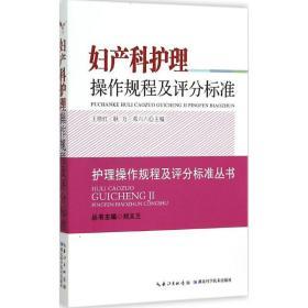 妇产科护理操作规程及评分标准