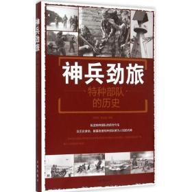 神兵劲旅:特种部队的历史