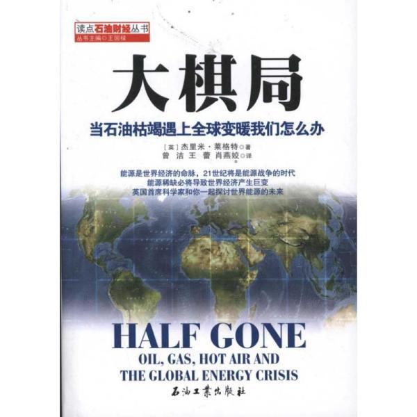 大棋局:当石油枯竭遇上全球变暖我们怎么办