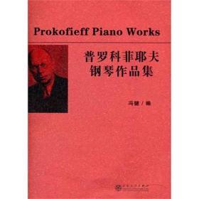 普罗科菲耶夫钢琴作品集