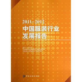 2011-2012中国服装行业发展报告