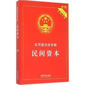 实用版法规专辑 民间资本(新4版)