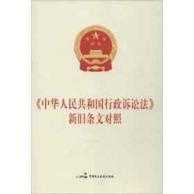 《中华人民共和国行政诉讼法》新旧条文对照