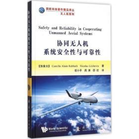 国防科技著作精品译丛 无人机系列:协同无人机系统安全性与可靠性