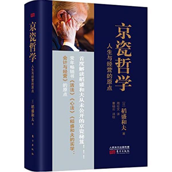 京瓷哲学:人生与经营的原点