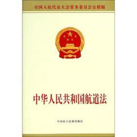 中华人民共和国航道法