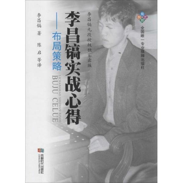 成都时代出版社 布局策略/李昌镐实战心得