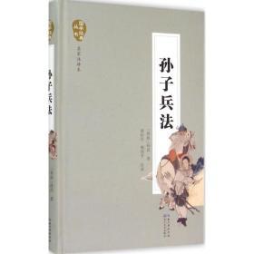 孙子兵法(名家注译本)