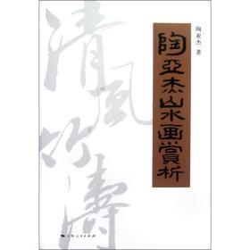清风竹涛:陶亚杰山水画赏析