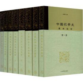 中国经学史基本丛书(全8册)