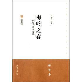 梅岭之春张资平·中国现代文学馆馆藏初版本经典必读