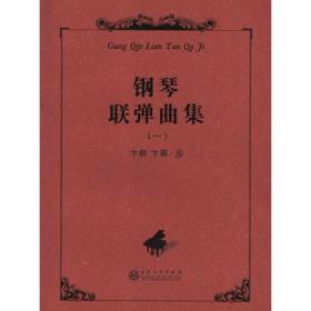 钢琴联弹曲集(1)