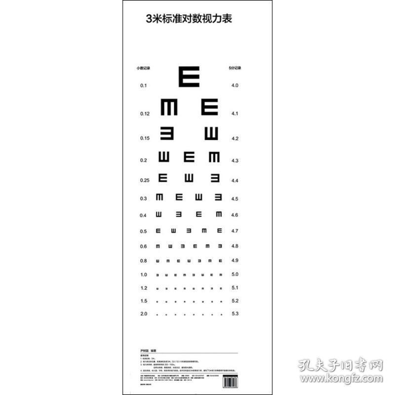 3米标准对数视力表