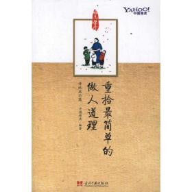 重拾最简单的做人道理:雅虎学堂系列丛书之传统启示篇