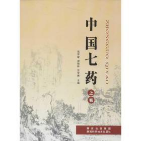 中国七药(上下卷) 中药学 高学敏,等 编 新华正版