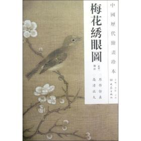 中国历代绘画珍本:梅花绣眼图
