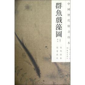 中国历代绘画珍本:群鱼戏藻图