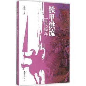 铁甲洪流:古代骑兵
