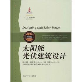新能源出版工程:太阳能光伏建筑设计