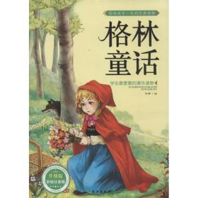 格林童话(升级版彩绘注音版)/学生最爱看的课外读物