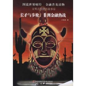 文明古国财经故事6·长矛与步枪:非洲金融热战